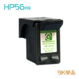 HP56 / C6656AA#003 hpリサイクルインク 総額2,500円で宅配便無料(沖縄・離島を除く)・メール便使用不能10P05Nov16
