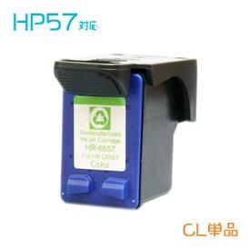 HP57 / C6657AA#003 hpリサイクルインク  (沖縄・離島を除く) 互換インクカートリッジ☆