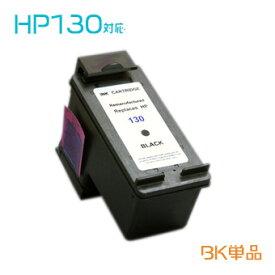 HP130 / C8767HJ hpリサイクルインク 宅配便無料(沖縄・離島を除く) 互換インクカートリッジ10P05Nov16
