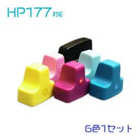 HP177 6色セット(HP177BK HP177C HP177M HP177Y HP177LC HP177LM )hp互換インク総額2,500円で宅配便無料(沖縄・離島を除く)・メール便使用不能 互換インクカートリッジ10P05Nov16