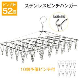 ハンガー ピンチ ステンレス ピンチハンガー 52ピンチ 折りたたみ式 セット 洗濯 ハンガー 洗濯バサミ 衣類ハンガー 多機能ハンガー 滑り止め 変形にくい 物干しハンガー