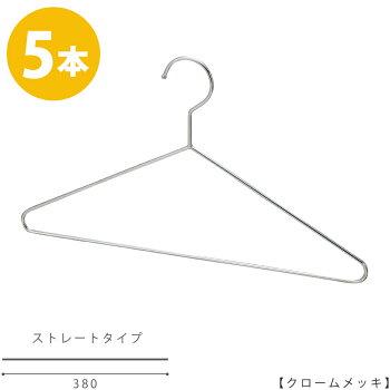 スチールハンガー/TSS-1770クローム/5本セットワイド38cmレディースTシャツシャツブラウスハンガーフック固定省スペース収納おしゃれ洗濯