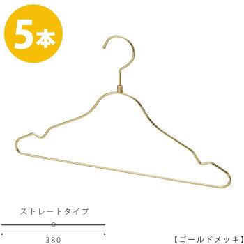 レディースシャツハンガーTSS-2579/5本セット