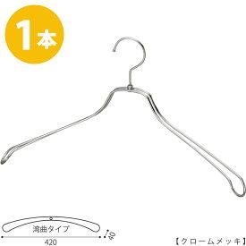 スチールハンガー/TSW-1467/クロームメッキ 1本 ハンガー メンズ ジャケット用 シャツ用 収納 インテリア おしゃれ