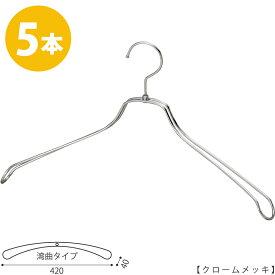 スチールハンガー/TSW-1467クローム/5本セット メンズ ジャケット用 シャツ用 収納 ワイド42cm インテリア おしゃれ 日本製 フック回転