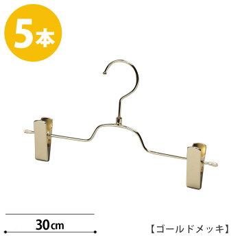 男女兼用ボトムハンガーBS-513R-30-NC