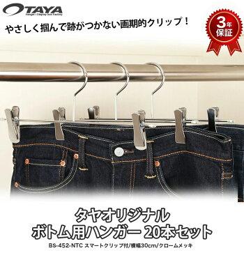 ボトムハンガー20本セットハンガーズボン用スカートすべらない跡がつかないプロ仕様ハンガーワイド大きいクリップ収納収納