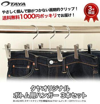 ボトムハンガー3本セット1000円ポッキリハンガーズボン用スカートすべらない跡がつかないプロ仕様ハンガーワイド大きいクリップ収納
