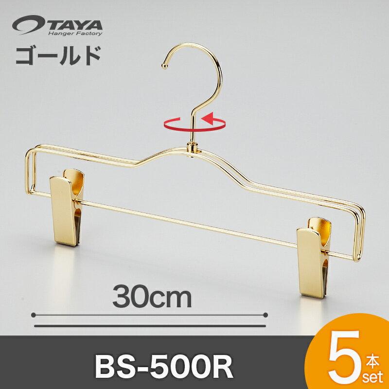 ボトムハンガー ハンガー スカート ズボン用 すべらない ゴールド BS-500R 5本セットプロ仕様収納 おしゃれ 押入れ クローゼット日本製