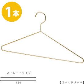 ハンガー シャツ Tシャツ用/TSS-1770F-BN-42ゴールドメッキ/1本 ワイド42cm メンズ シャツ用 プロ仕様 省スペース 収納 おしゃれ ハンガーのタヤ