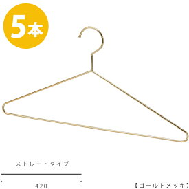 ハンガー シャツ Tシャツ用/TSS-1770F-BN-42ゴールドメッキ/5本 ワイド42cm メンズ シャツ用 プロ仕様 省スペース 収納 おしゃれ ハンガーのタヤ