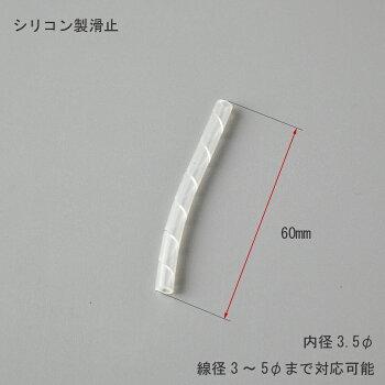 滑り止めスパイラルチューブ(乳白色)60mmくるくる巻くだけですべらないハンガーになります
