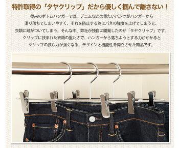 ボトムハンガー50本セットハンガーズボン用スカートすべらない跡がつかないプロ仕様ハンガーワイド大きいクリップ収納タヤクリップスマートタイプ