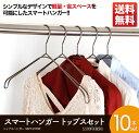 ハンガー シャツ ニット キャミソール用 スマートハンガー/10本セットアンティークシルバープロ仕様 【送料無料】W36cmとW40cmから選べ…