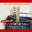 ボトムハンガー ハンガー ズボン用 スカート すべらない クロームメッキ BS-455R 5本セット プロ仕様 跡がつかない 【タヤクリップ/グ…