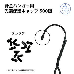 針金ハンガー キャップ 黒 500個入 ブラック 引っ掛かり防止 先端保護 傷つけない 送料無料