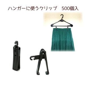 送料無料 業務用 ミニクリップ 500個入 針金ハンガー プラスチックハンガー オプション スカート ボトム