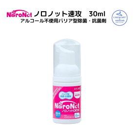ウイルス対策 除菌 抗菌 塩素 アルコール 不使用 ノロノットD速攻 ポケット30ml ノロウィルス ウィルスの不活化 インフルエンザ 予防 送料無料