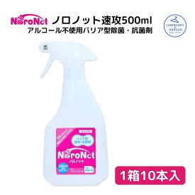 除菌 抗菌剤 ノロノットD速攻スプレー500ml×10本 マスク 塩素不使用 アルコール不使用 バリア型 インフルエンザ予防 ノロウィルス 送料無料