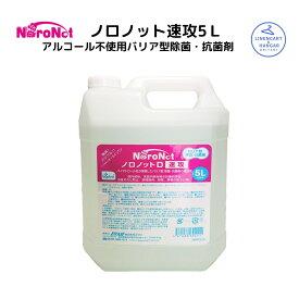 除菌 抗菌剤 ノロノットD速攻 5L×1本 塩素不使用 アルコール不使用 院内感染 家庭内感染予防 浴室のカビ予防 防カビ対策 消臭 無害 ウィルス 不活化 インフルエンザ ノロウィルス