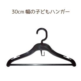 送料無料 業務用 こどもハンガー 30cm 400本入 ベビー キッズ用 ブラック 薄い 小さいハンガー 子ども