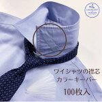【メール便送料無料】カラーキーパー100枚入(カラーステイ)/ワイシャツの衿先をピーンと保つ衿裏に簡単挿入