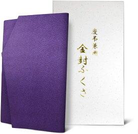 ふくさ 袱紗 慶弔両用 冠婚葬祭 結婚式 お葬式 上品な紫 鮫小紋 マグネット 長持ち 箱付