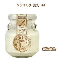 馬乳メアミルク配合生せっけん低刺激敏感肌自然派保湿オーガニック植物エキス竹炭