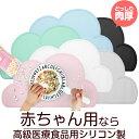 どっしり肉厚 ランチョンマット ベビー 子供用 雲形 ベビー 離乳食用 赤ちゃん 食器が滑らない シリコンタイプ クラウ…