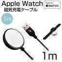 Apple認証 Apple Watch 充電 ケーブル 磁気充電ケーブル MFi 認証品 充電器 1m 42mm 38mm 44mm series 1st Series1 Series2 Series