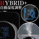 加湿器 ハイブリッド 大容量 アロマ対応 ヒーター加熱式 超音波式 アロマトレー アロマ ミストハイブリッド加湿器 か…