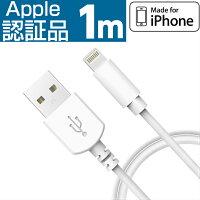 iphone充電ケーブル充電ケーブルアイフォン1m2.4A出力ライトニングMFI認証ケーブルLightningケーブル急速充電ケーブルiPhone8iPhoneXiPHoneXSiPhoneXSMaxiPhoneXR対応Apple認証1年保証メール便送料無料
