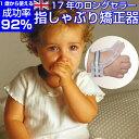 【17年間のロングセラー品】1歳から使える 指しゃぶり 防止 矯正器 矯正 成功率92% おしゃぶり 手袋 指しゃぶり防止 …