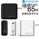 GOPPA ENERGEAR 65W Type-c 充電器 PD2.0 USB-IF認証済み PowerDelivery 2.0対応 65W出力 スマートフォン、タブレット…