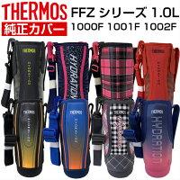 サーモスTHERMOS真空断熱スポーツボトルカバー水筒カバーFFZ-1001F1002F1.0L用ハンディポーチ