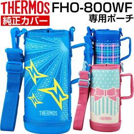 サーモス 純正 水筒 カバー FHO-800WF 専用 ポーチ カバー ハンディポーチ 水筒 800 0.8 真空断熱 スポーツボトルカバー 水筒カバー FHO 0.8L用 ハンディポーチ のみ 純正 純正品 THERMOS 0.8リットル 800 FHO 純正品