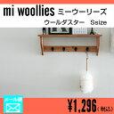 【メール便】mi woollies ミーウーリーズ 羊毛ダスター Sサイズ 約37cm 100%羊毛 お掃除 天然素材 ホコリ取り ウール …