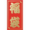 福袋シール 金箔字入 24-600 | ササガワ(タカ印) 福袋 シール ステッカー ラベル タックシール セール sale ハッピー…