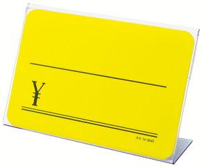 カード立L型 トーメイ・ペット 34-3126 | ササガワ(タカ印) カードホルダーカード立て l型 透明 差し込み 差込式スタンド プライス ホルダー 値札 プライスカード カード ディスプレイ POP用品