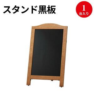 スタンド黒板 茶 YKBD103-1 42-2136 | POP 事務用品 黒板 ブラックボード お洒落 おしゃれ シンプル メニュー 看板 プライス ウェディング ボード スタンド ポスター パネル スタンド マーカー マジ