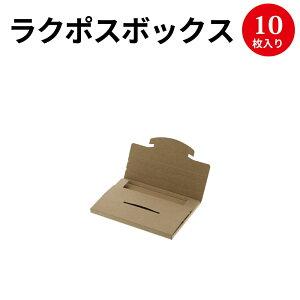 ラクポスボックス160-10 42-3133 | 宅配 配達 ボックス 箱 格安 段ボール ポスト 新聞受け 安い 組立て 簡単 ミシン目 小さい 小 ネコポス クイックポスト発送 定形外郵便物 贈り物 手軽 包装資材