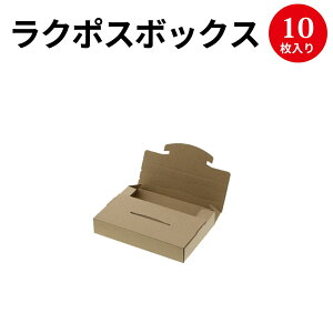 ラクポスボックス160-30 42-3135 | 宅配 配達 ボックス 箱 格安 段ボール ポスト 新聞受け 安い 組立て 簡単 ミシン目 小さい 小 ネコポス クイックポスト発送 定形外郵便物 贈り物 手軽 包装資材