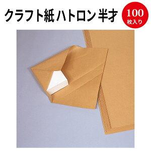 クラフト紙 ハトロン 75 5 半才 2101010 シモジマ 42-3532   クラフト 紙 ペーパー ラッピング ギフト 包装 ラッピング包装 ナチュラル ナチュラルテイスト 自然 かわいい シンプル 大容量 業務用