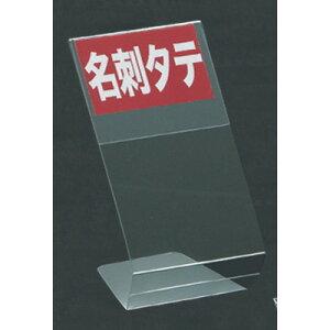 マルチカードホルダ 名刺縦 32-4680 | カード ホルダー 展示会 名刺ホルダー ケース 名札 POP用品 ポップ用品 pop ポップ カード立て 透明 おしゃれ バインダー