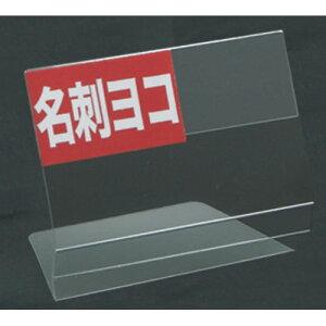 マルチカードホルダ 名刺横 32-4681 | カード ホルダー 展示会 名刺ホルダー ケース 名札 POP用品 ポップ用品 pop ポップ カード立て 透明 おしゃれ バインダー
