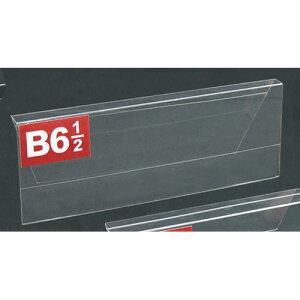 マルチカードホルダ B6 1/2 32-4683 | カード ホルダー 展示会 名刺ホルダー ケース 名札 POP用品 ポップ用品 pop ポップ カード立て 透明 おしゃれ バインダー カタログ パンフレット チラシ DM ポ