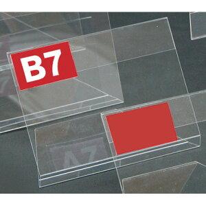 マルチカードホルダ B7 32-4689 | カード ホルダー 展示会 名刺ホルダー ケース 名札 POP用品 ポップ用品 pop ポップ カード立て 透明 おしゃれ バインダー カタログ パンフレット チラシ DM ポスタ