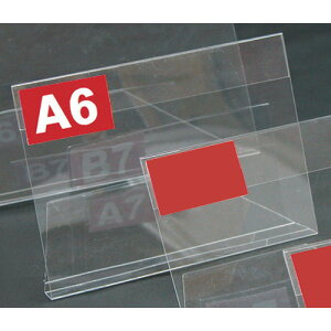 マルチカードホルダ A6 32-4690 | カード ホルダー 展示会 名刺ホルダー ケース 名札 POP用品 ポップ用品 pop ポップ カード立て 透明 おしゃれ バインダー カタログ パンフレット チラシ DM ポスタ