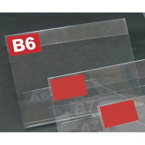 マルチカードホルダ B6 32-4691 | カード ホルダー 展示会 名刺ホルダー ケース 名札 POP用品 ポップ用品 pop ポップ カード立て 透明 おしゃれ バインダー カタログ パンフレット チラシ DM ポスタ