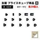 ニュープライスキューブ 単品 M 黒/白文字7mm | 値札 価格 プライス 高級 ブランド ブロック タグ 店舗 業務用 パーツ…